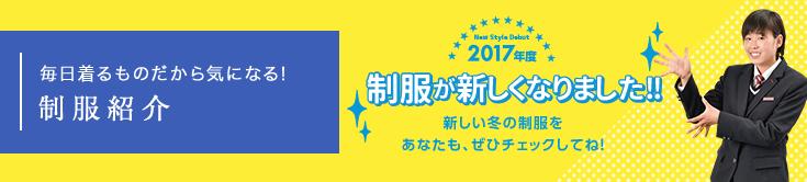 2016制服01