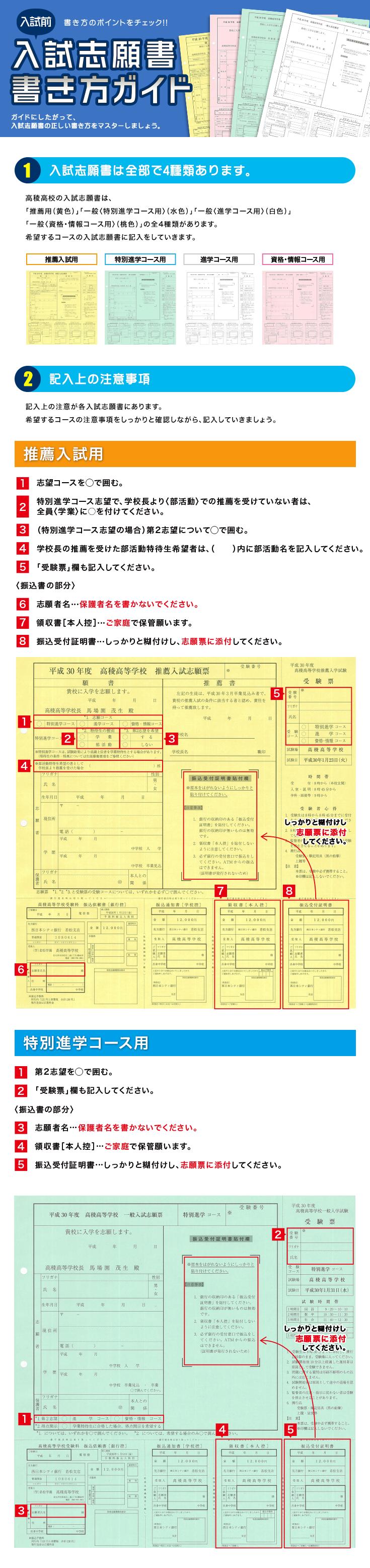 nyushi_guide_01