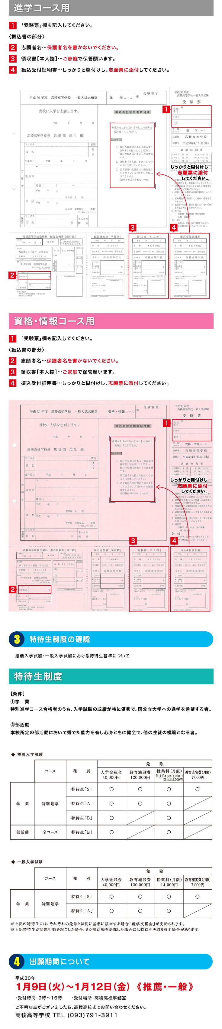 nyushi_guide_02